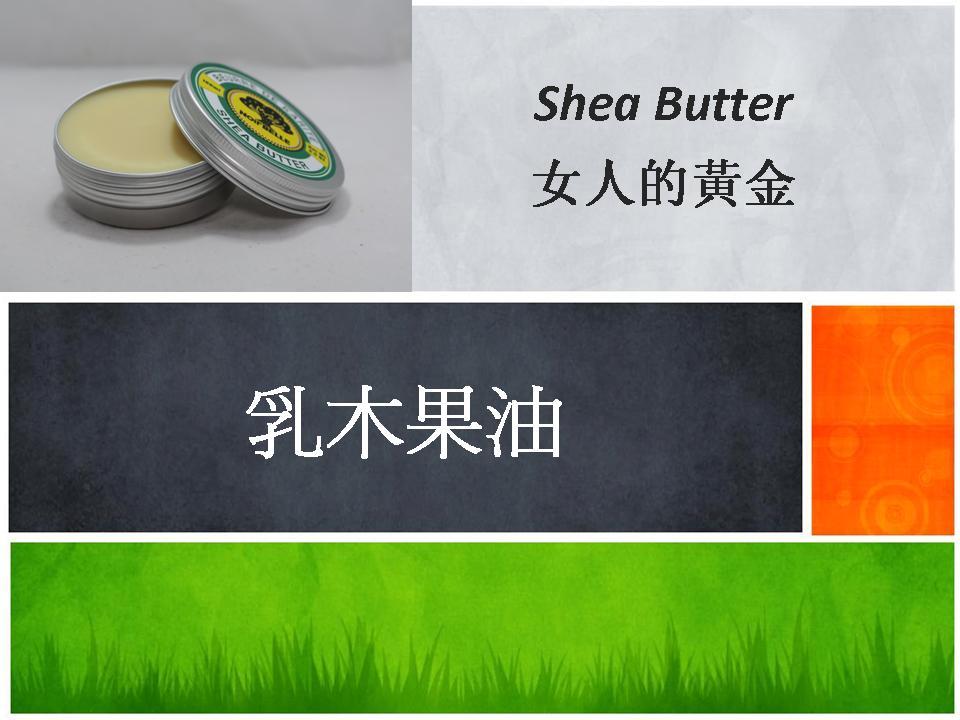 乳木果油-1